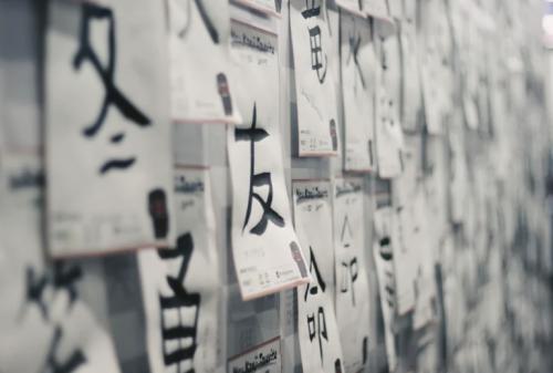日本語を繋ぐ@日本人会