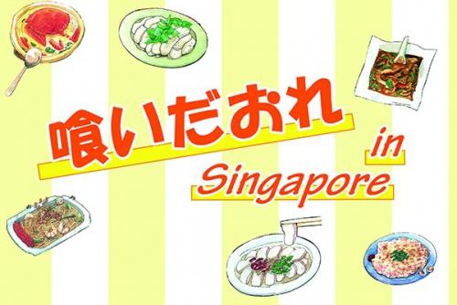 喰いだおれ in Singapore