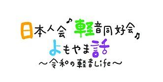 日本人会 軽音楽同好会 よもやま話〜令和の軽音Life〜